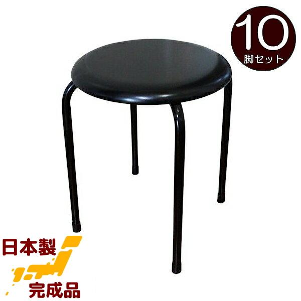 丸椅子 (黒)10脚セット 日本製 丸イス 丸いす スツール パイプイス 完成品 組立不要 国産