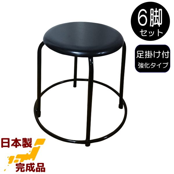 足掛け付き 丸いす 黒 6脚入 日本製 ブラック 丸椅子 スツール パイプイス 工場直販 新築祝い 開店祝い居酒屋 食堂 業務用にもおすすめ! オーダー