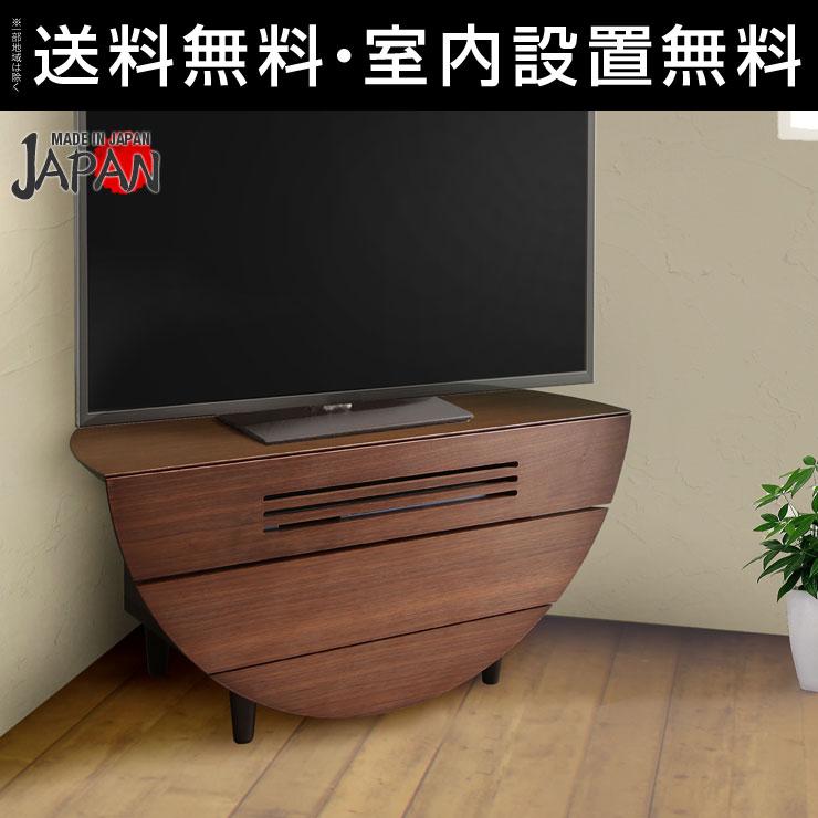 【送料無料/設置無料】 完成品 日本製 半円型のかわいらしいテレビボード ニコライ 幅88cm ブラウン テレビ台 ローボード テレビラック サイドボード テレビボード リビングボード TV台