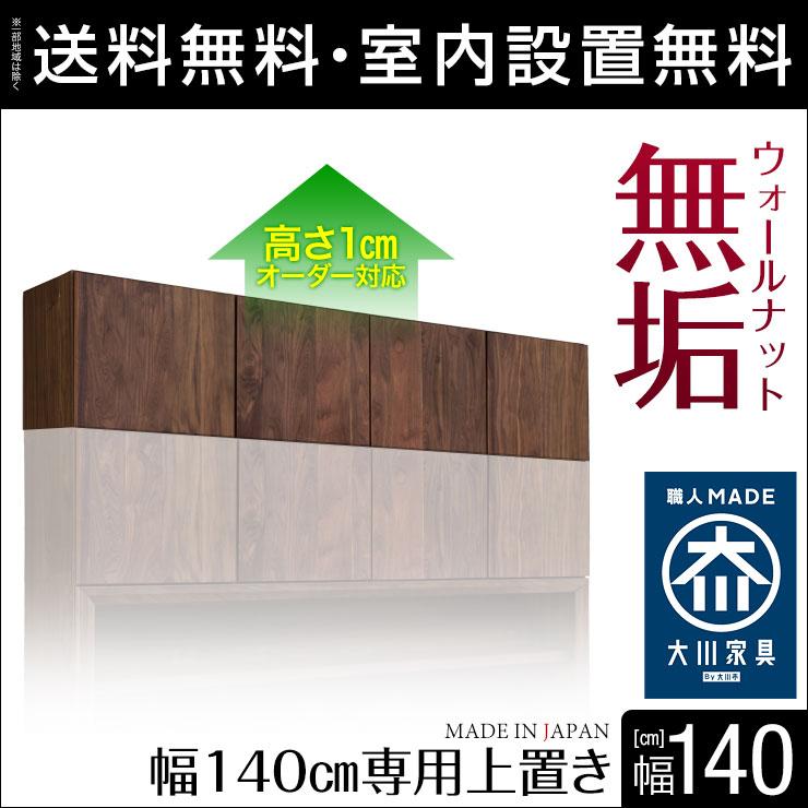 【送料無料/設置無料】 高級ウォールナット無垢 壁面収納 ガイア 専用上置き 幅140 奥行40 高さ25-60 ブラウン