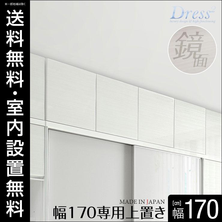 【送料無料/設置無料】 静かで快適 高級食器棚 ドレス2 専用上置き 幅170 高さ25-80 ホワイト