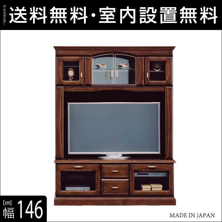 【送料無料/設置無料】 完成品 日本製 伝統を重んじるオーク無垢材のクラシック調テレビ台 ブルボン 幅146cm ハイタイプ テレビボード TV台 クラシック