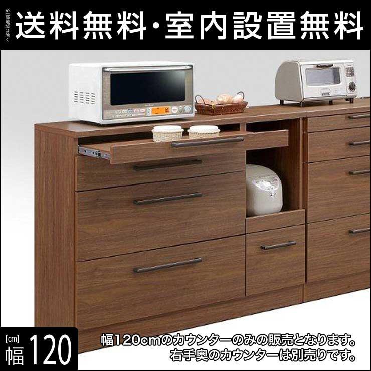 【送料無料/設置無料】 完成品 日本製 食器棚 ソリット 120カウンター BR キッチンボード レンジボード レンジラック