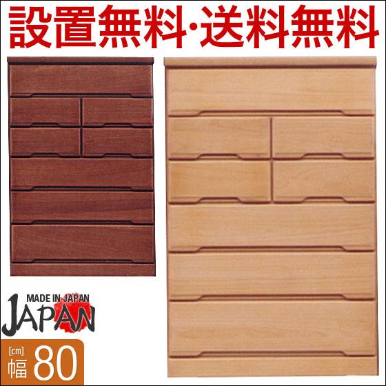 【送料無料/設置無料】 日本製 国産 キューブ 幅80 ハイチェスト 桐 たんす 無垢 木製 完成品 湿気防止