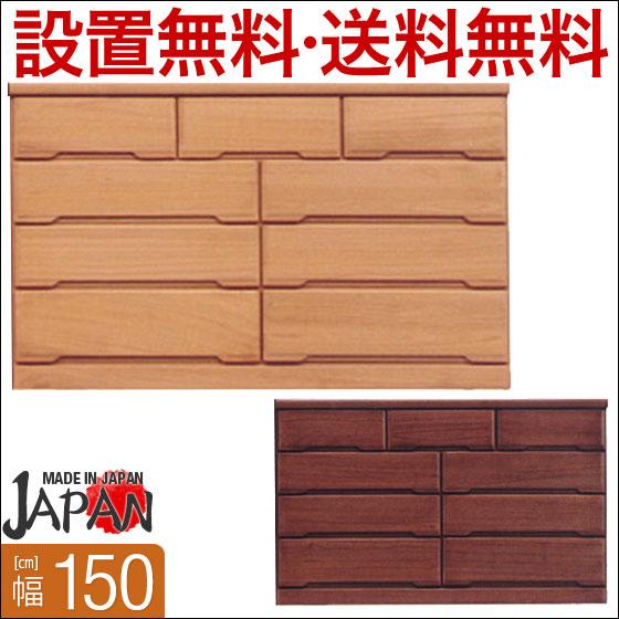 【送料無料/設置無料】 日本製 キューブ 幅150 ローチェスト 桐 たんす 無垢 木製 完成品 湿気防止