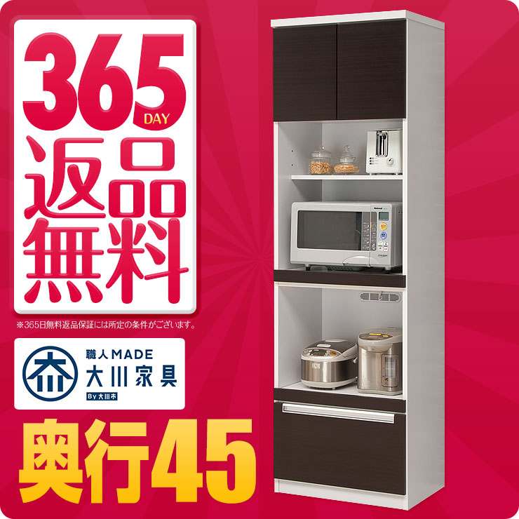 Plenty Of Capacity To A Finished Product Made In Japan Depth 45 Cm! Luxury  Modern