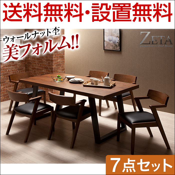 kagucoco   Rakuten Global Market Very unique stylish Walnut Heather dining seven points set Zeta width 180 cm table + 6 chairs completed Walnut wood dining ... & kagucoco   Rakuten Global Market: Very unique stylish Walnut Heather ...