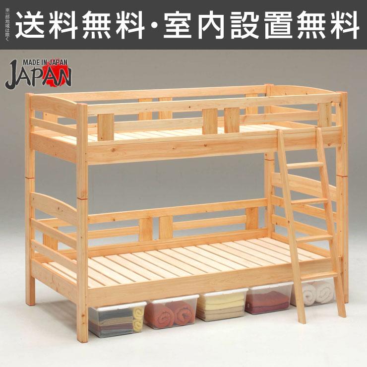 【送料無料/設置無料】 日本製 PL法保険付 JIS規格準拠 蜜ろう仕上げで安心安全 総桧造りの本格派2段ベッド 舞ベット 二段ベッド ロフトベッド すのこベッド 木製 国産