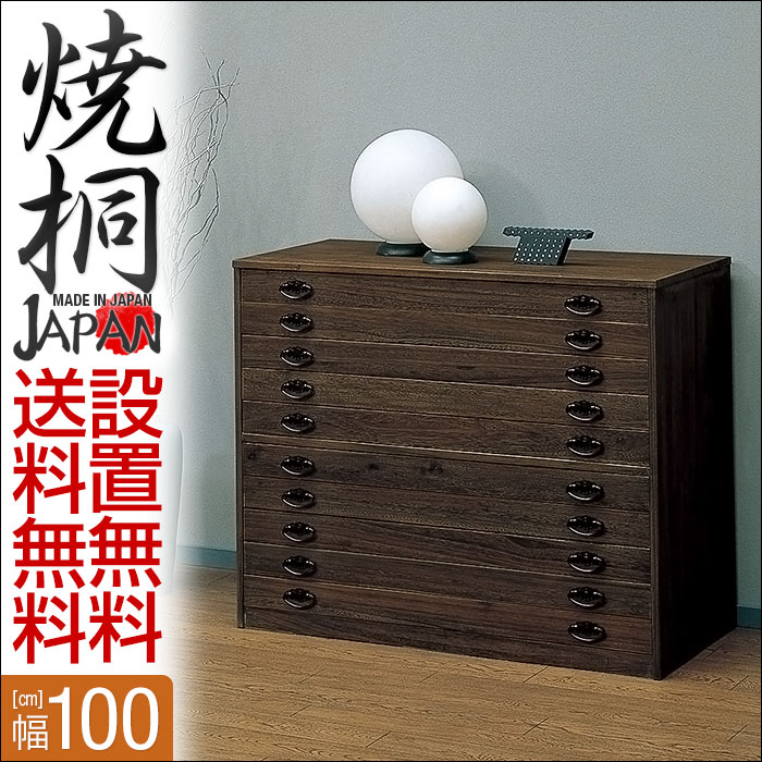 Environmentally Friendly Japan Kimono Shallow Drawer Clothes Cabinet  Sources Said Width 100 Cm 10
