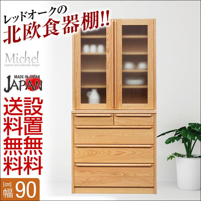 【送料無料/設置無料】 日本製 レッドオーク無垢食器棚 ミシェリ 幅90cm 完成品 カップボード 無垢 食器棚 レッドオーク 大川家具