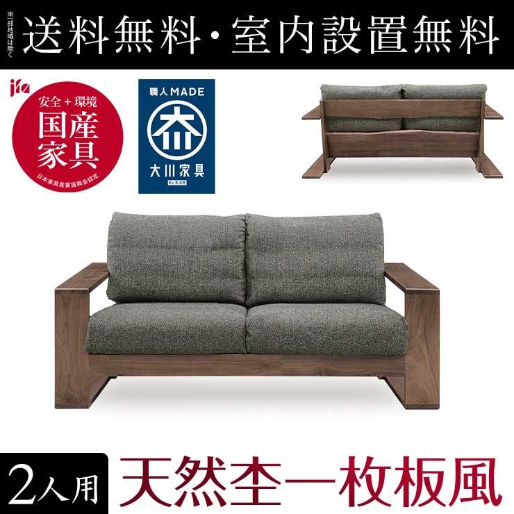 【送料無料/設置無料】 日本製 まるで一枚板のように力強い高級感あふれるウォールナットの2.5Pソファ アンカー ローソファ 二人掛け 2人掛け ソファ ソファー ソファベッド ソファーベッド 椅子 いす 座椅子 リビングソファ 応接ソファ