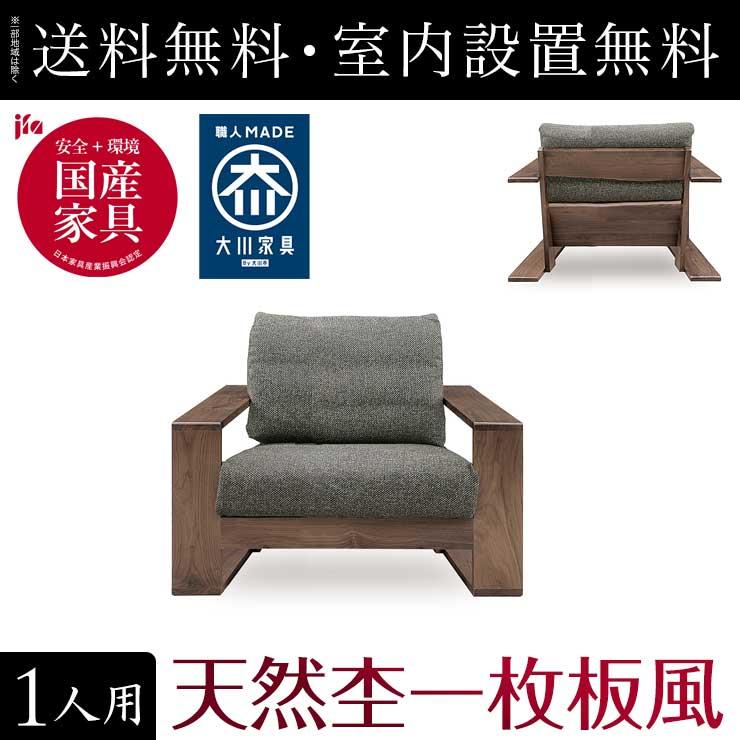 【送料無料/設置無料】 日本製 まるで一枚板のように力強い高級感あふれるウォールナットの1Pソファ アンカー 1人掛け ソファ ソファー ソファベッド ソファーベッド 椅子 いす 座椅子 リビングソファ 応接ソファ ローソファ 一人人掛け