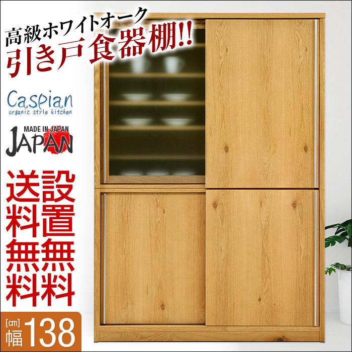 【送料無料/設置無料】 日本製 オーガニック引き戸食器棚 カスピ 幅138cm ホワイトオーク 完成品 北欧 天然木 カップボード 国内製 木製 食器棚