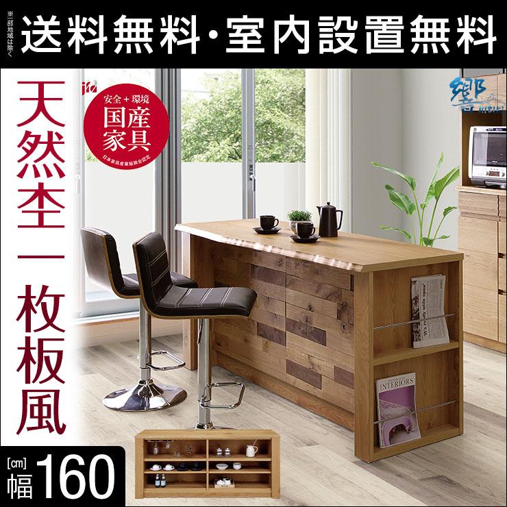 【送料無料/設置無料】 完成品 日本製 響'26 160バーカウンター WO バーテーブル バーカウンター キッチンカウンター ダイニングテーブル