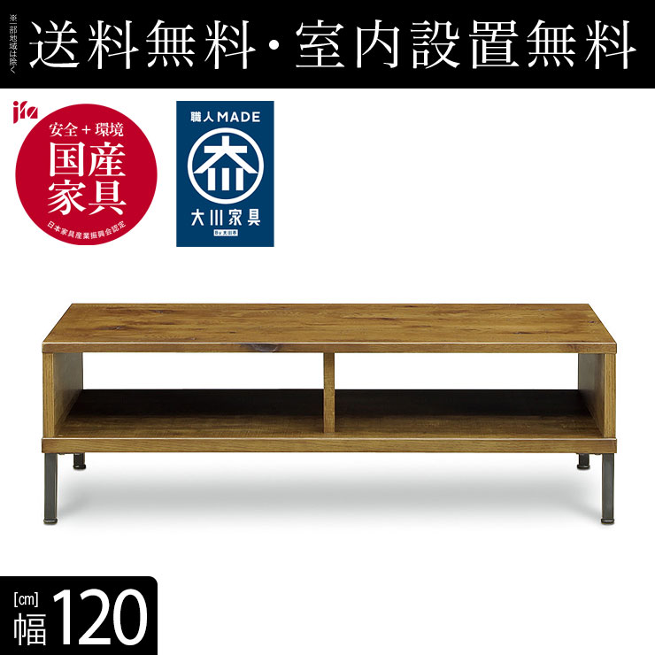 【送料無料/設置無料】 完成品 日本製 テーブル ダビンチ 幅120