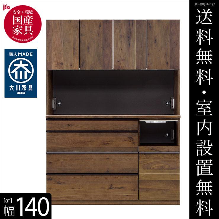 【送料無料/設置無料】 完成品 日本製 食器棚 ダビデ ウォールナット無垢 幅140
