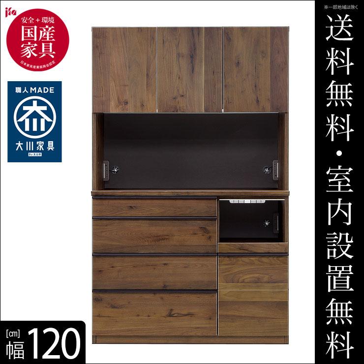 【送料無料/設置無料】 完成品 日本製 食器棚 ダビデ ウォールナット無垢 幅120