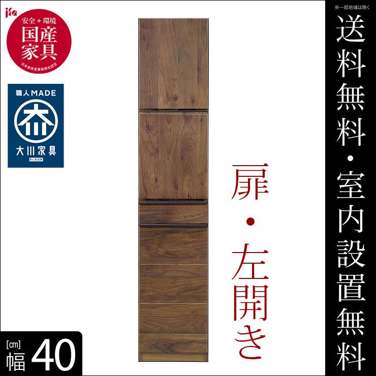 【送料無料/設置無料】 完成品 日本製 ダイニングボード ダビデ ウォールナット無垢 左開き 幅40