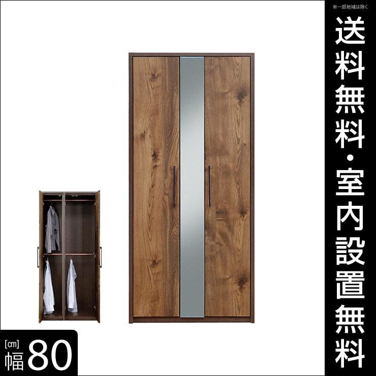 【送料無料/設置無料】 完成品 日本製 ガガ 幅80cm ワードローブ ブラウン ロッカー クロゼット 洋服箪笥 洋服だんす