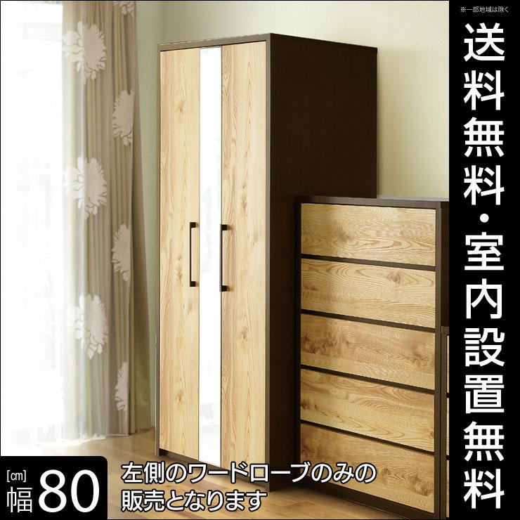 【送料無料/設置無料】 完成品 日本製 ガガ 幅80cm ワードローブ ナチュラル 洋服だんす モダン おしゃれ クローゼット