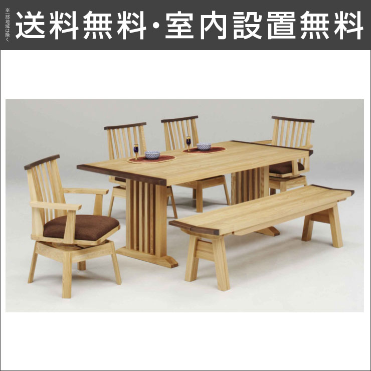 Is The Ash Wood Grain Distinct And Beautiful Dining Set. Tamo Wood Friendly  Atmosphere, So Well With Japanese Style. Giving The Impression Modern Edge  With ...
