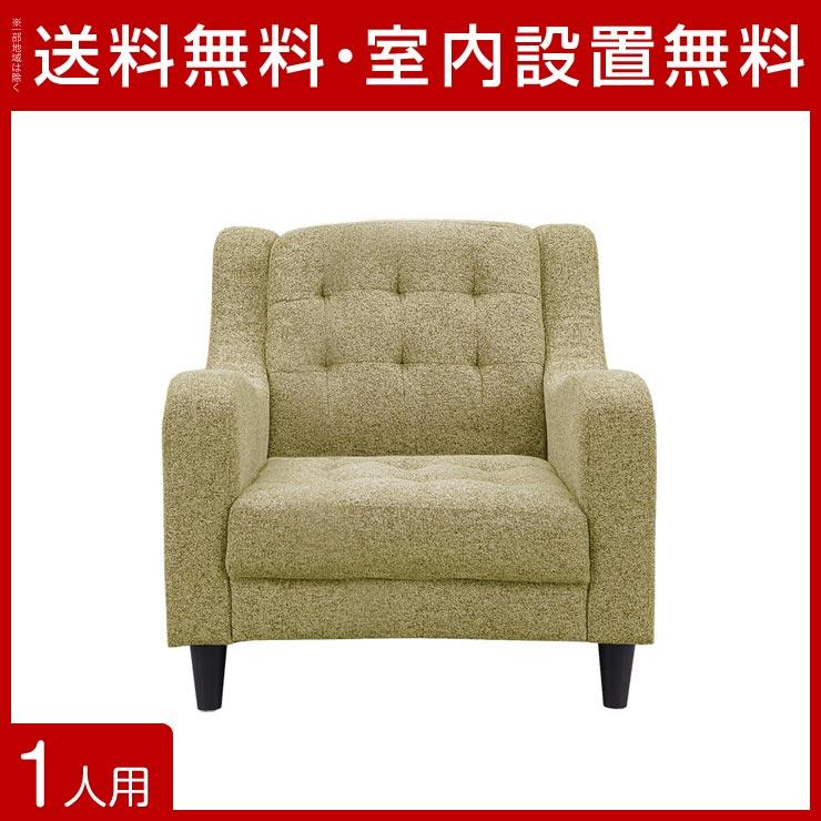 【送料無料/設置無料】 完成品 輸入品 ペイジ 1人掛けソファ 幅71cm カーキ シンプル 応接ソファ 布 カジュアル ソファ ソファー 椅子 いす 1人掛 一人掛 1P 布 北欧