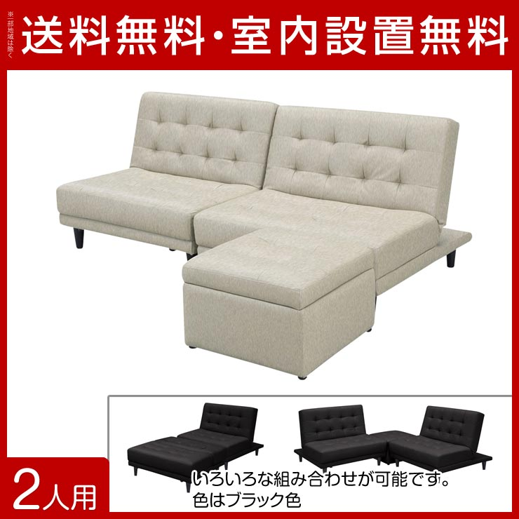 【送料無料/設置無料】 完成品 輸入品 フィジィ ソファベッド 2人掛 幅180cm ライトグレー ベッド 椅子 いす 2人掛 二人掛 組み換え リクライニング スツール 足置き ソファ ソファー