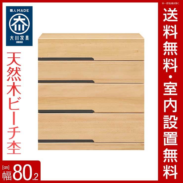【送料無料/設置無料】 日本製 カラーアクセントがかわいい天然木ビーチ材のリビングチェスト リジット ロータイプ 幅80.2cm 4段 取っ手ダークブラウン クローゼット ロッカー タンス 洋服収納 衣類収納