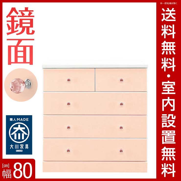 【送料無料/設置無料】 日本製 安心の日本製!艶やかな光沢が美しいグロス仕上げのチェスト メリー 幅80cm 4段 ピンク色 ガーリー 女の子 女子 子供部屋 たんす かわいい 箪笥 白 チェスト ラブリー