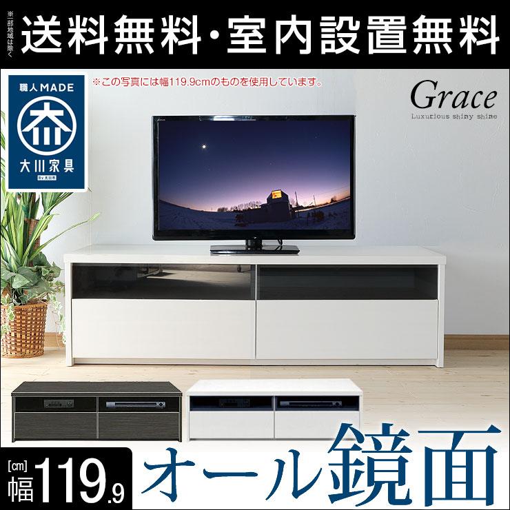 【送料無料/設置無料】 日本製 ワンランク上のグロスリップのように輝くオール鏡面テレビ台 グラッセ 幅119.9cm テレビ台 ローボード テレビラック サイドボード テレビボード リビングボード TV台 AVボード