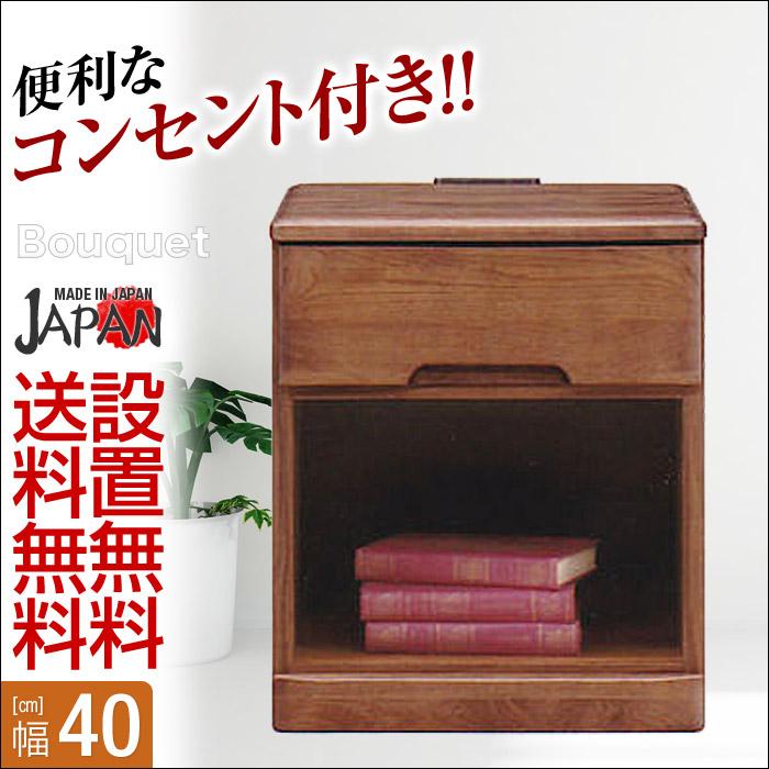 【送料無料/設置無料】 日本製 国産 ナイトテーブル ブーケ 幅40cm ダークブラウン 完成品 サイドチェスト リビングサイドテーブル サイドラック サイドシェルフ
