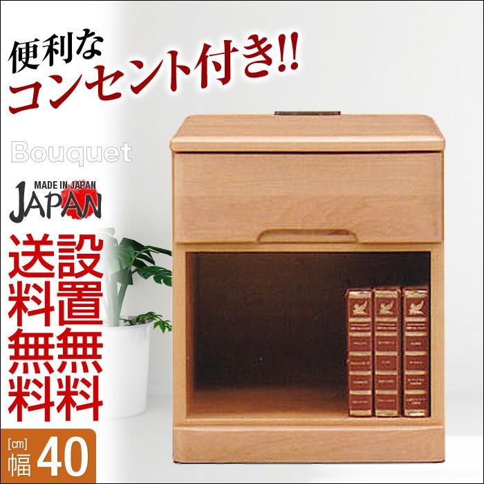 【送料無料/設置無料】 日本製 国産 ナイトテーブル ブーケ 幅40cm ナチュラル 完成品 サイドチェスト リビングサイドテーブル サイドラック サイドシェルフ