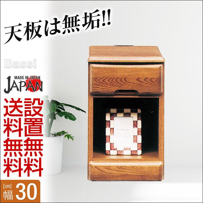 【送料無料/設置無料】 完成品 日本製 ナイトテーブル バッツ 幅30cm ブラウン 完成品 完成品 ベッドサイドテーブル ナイトチェスト ミニチェスト 小物入れ