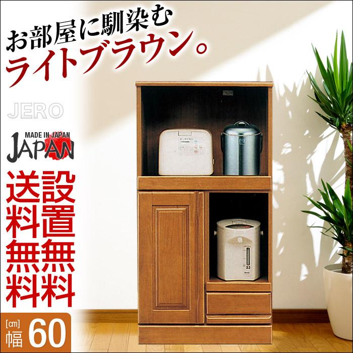 【送料無料/設置無料】 日本製 食器棚 レンジ台 ジェームス 幅60 ブラウン コンセント付 完成品 食器棚 レンジ台