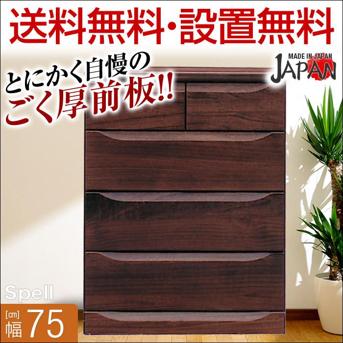 【送料無料/設置無料】 日本製 幅75cm 75ローチェスト スペル ダークブラウン 完成品 洋服タンス 幅75cm 収納 木製 桐 たんす