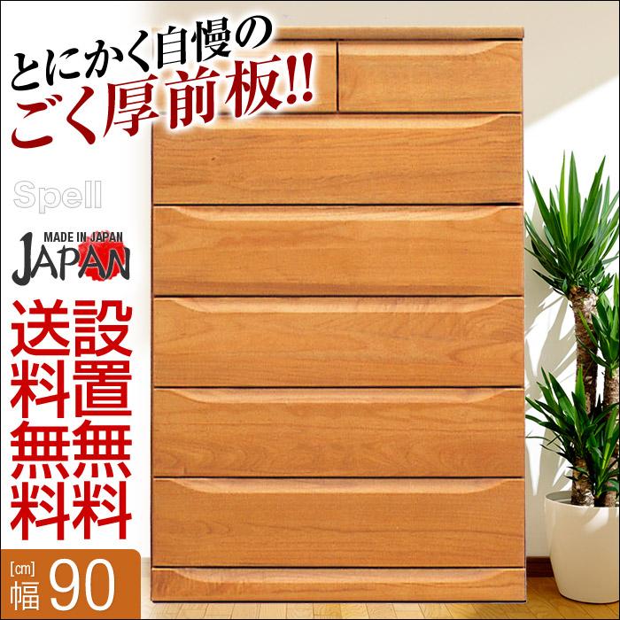 【送料無料/設置無料】 日本製 幅90cm 90ハイチェスト スペル ナチュラル 完成品 洋服タンス 幅90cm 収納 木製 桐 たんす ハイチェスト 洋服たんす