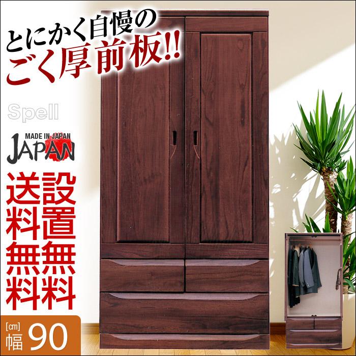 【送料無料/設置無料】 日本製 幅90cm 90服吊 スペル ダークブラウン 完成品 洋服タンス 湿気取り 幅90cm 洋服たんす 収納 木製 桐 たんす