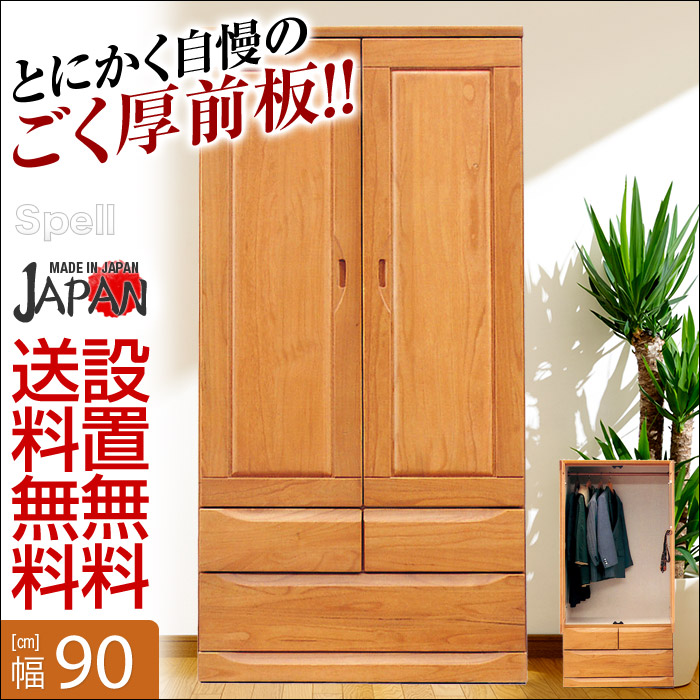【送料無料/設置無料】 日本製 幅90cm 90服吊 スペル ナチュラル 完成品 洋服タンス 湿気取り 幅90cm 洋服たんす 収納 木製 桐 たんす