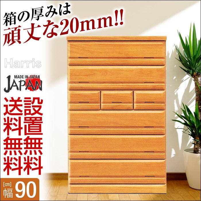 【送料無料/設置無料】 日本製 ハリス 幅90cm ハイチェスト ライトブラウン 完成品 チェスト 幅90cm 収納 木製 桐 たんす ハイチェスト 洋服たんす