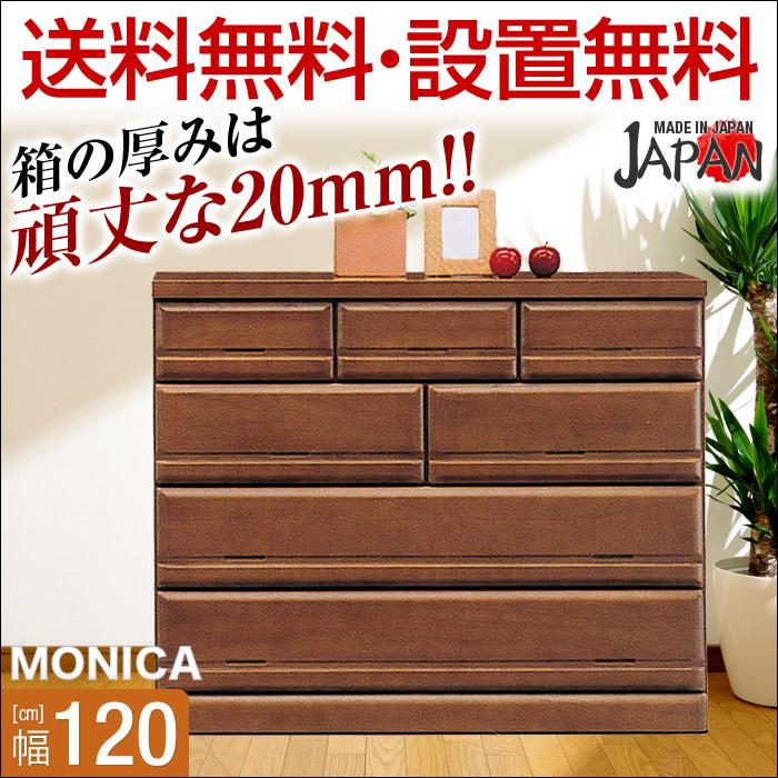 【送料無料/設置無料】 日本製 ハリス 幅120cm ローチェスト ブラウン 完成品 チェスト 幅120cm 収納 木製 桐 たんす ローチェスト 洋服たんす