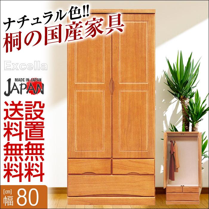 【送料無料/設置無料】 日本製 エクセラ 幅80cm 服吊たんす ナチュラル 完成品 洋服タンス 幅80cm 洋服たんす 収納 木製 桐 たんす クローゼット