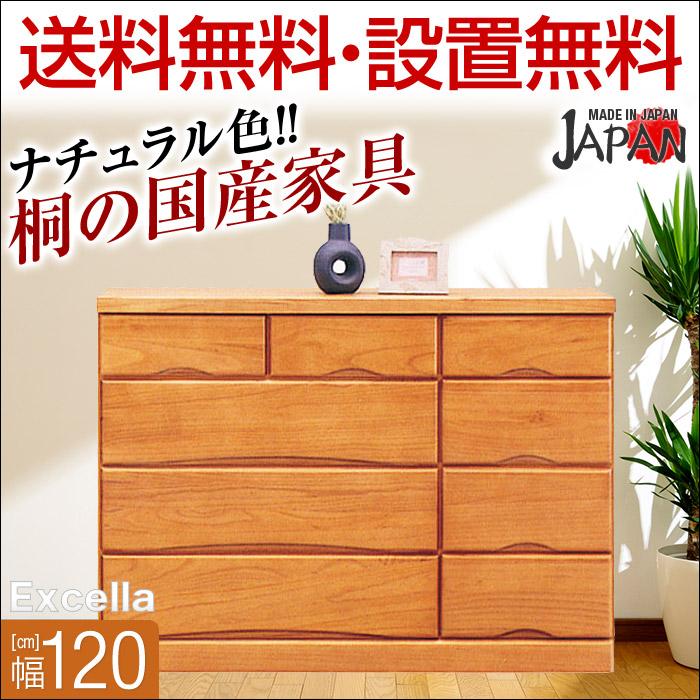 【送料無料/設置無料】 日本製 エクセラ 幅120cm ローチェスト ナチュラル 完成品 洋服タンス 幅120cm チェスト 収納 木製 桐 たんす ローチェスト