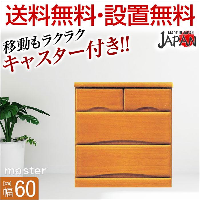 【送料無料/設置無料】 日本製 マスター 幅60cm 3段クローゼットチェスト ブラウン 完成品 押入れ収納 押入れたんす 桐 幅60cm
