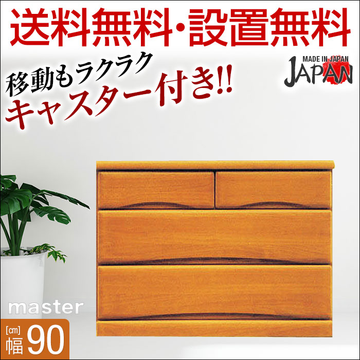 【送料無料/設置無料】 日本製 マスター 幅90cm 3段クローゼットチェスト ブラウン 完成品 押入れ収納 押入れたんす 桐 幅90cm