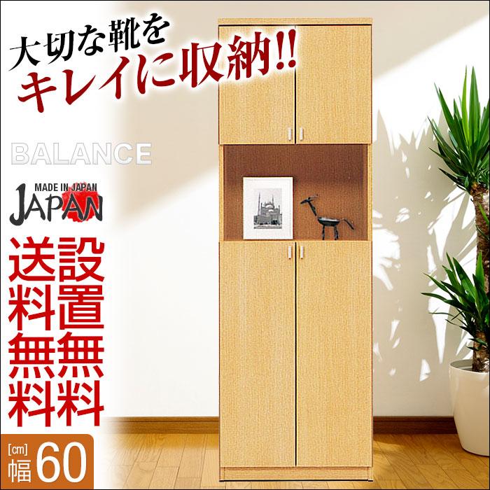 【送料無料/設置無料】 日本製 バランス 幅60cm 60HシューズBOX ナチュラル 完成品 下駄箱 シューズボックス 幅60cm 玄関収納 シューズラック