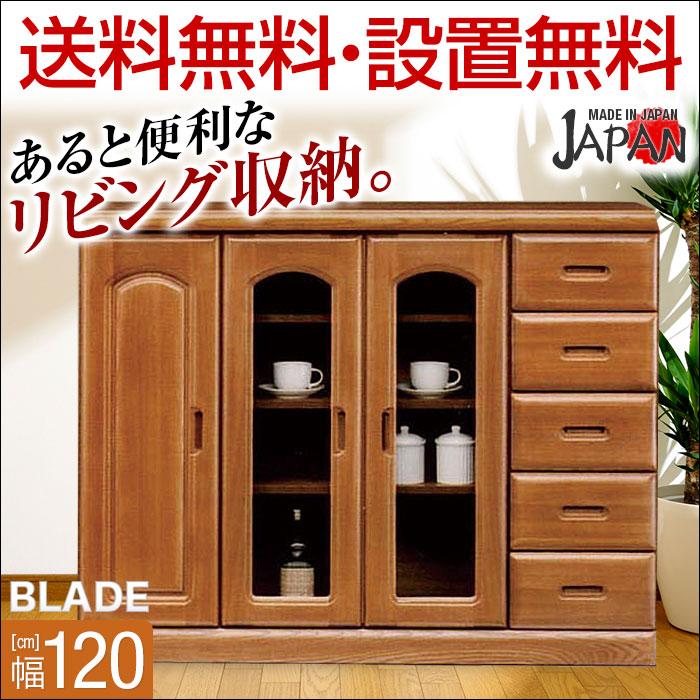 【送料無料/設置無料】 日本製 ブレード 幅120cm サイドボード 完成品 サイドボード 北欧 リビング収納 幅120 木製 リビングチェスト