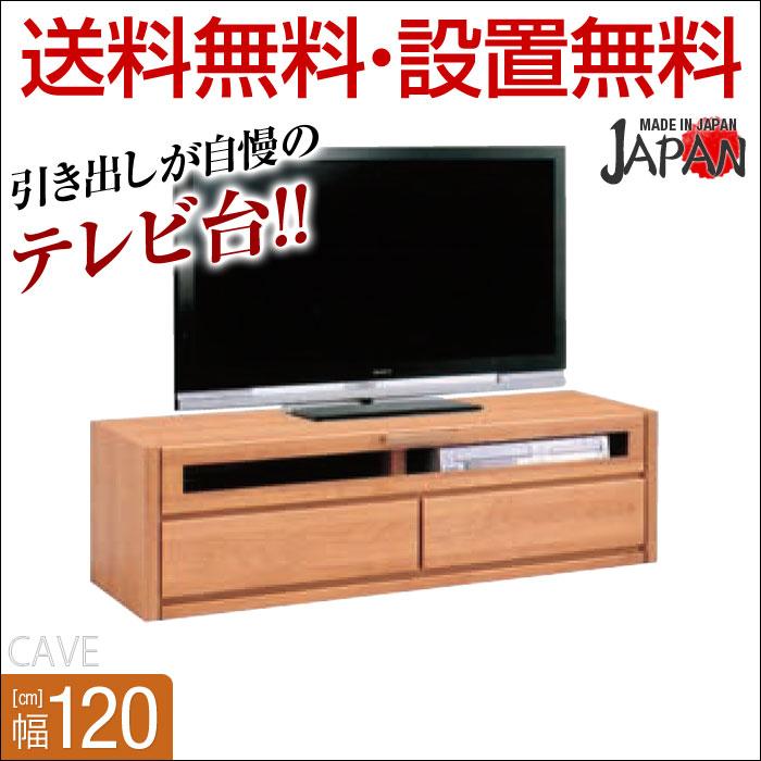 【送料無料/設置無料】 完成品 日本製 ケーブ 幅120cmTVボード ナチュラル 完成品 完成品 テレビ台 TV台 TVボード 幅120cm ロータイプ 木製 扉 ガラス