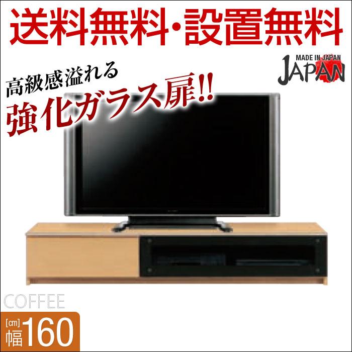 【送料無料/設置無料】 完成品 日本製 コーヒー 幅160cmTVボード ナチュラル 完成品 ロータイプ テレビ台 完成品 TV台 TVボード 幅160cm 木製 フラップ扉