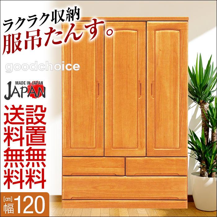 【送料無料/設置無料】 日本製 幅120cm 120服吊 グッドチョイス ライトブラウン 完成品 洋服タンス 湿気取り 幅120cm 洋服たんす 収納 木製 桐 たんす