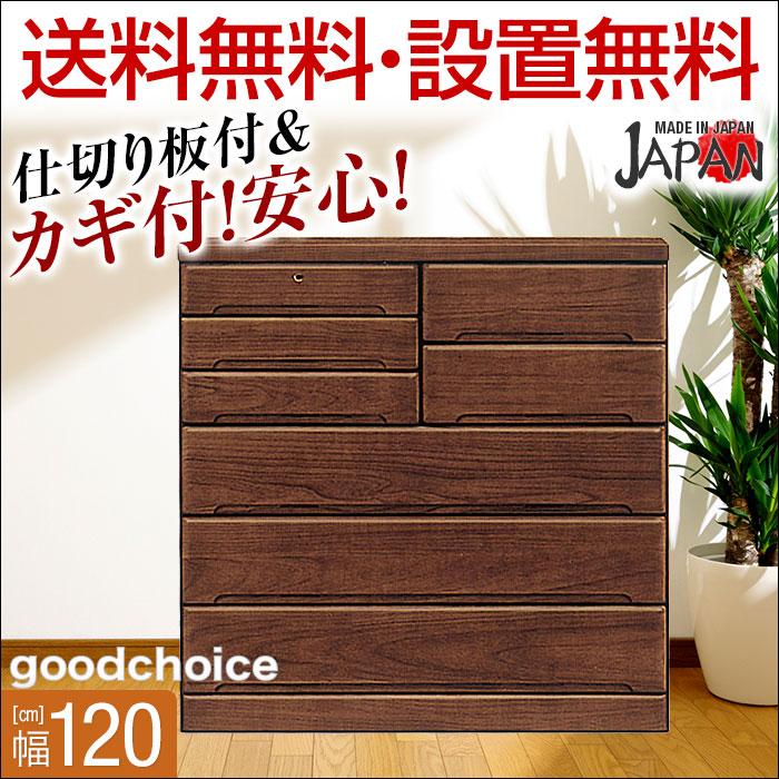【送料無料/設置無料】 日本製 幅120cm 5段チェスト グッドチョイス ダークブラウン 完成品 洋服タンス 幅120cm スライドレール 収納 木製 桐